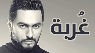 Tamer Hosny - Ghorbah / غربة - تامر حسني
