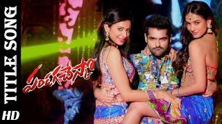 Pandaga Chesko Title Full Song II Pandaga Chesko Songs I Ram, Rakul Preet Singh, Sonal Chauhan