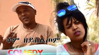 HDMONA - ዘይሰልጦም ብ ኣብራሃም ሃይለ   Zey Seltom by Abraham Haile New Eritrean Comedy 2018
