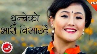 New Nepali Song 2073 | Thuncheko Bhari Bisaudai - Shila Rai | Ft.Parbati Rai/Saujan Subba & Bhim Rai