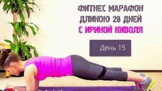 Фитнес марафон. День 15.