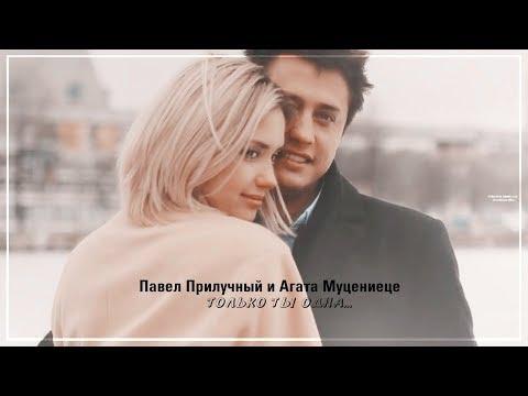 Павел Прилучный & Агата Муцениеце || Только ты одна...