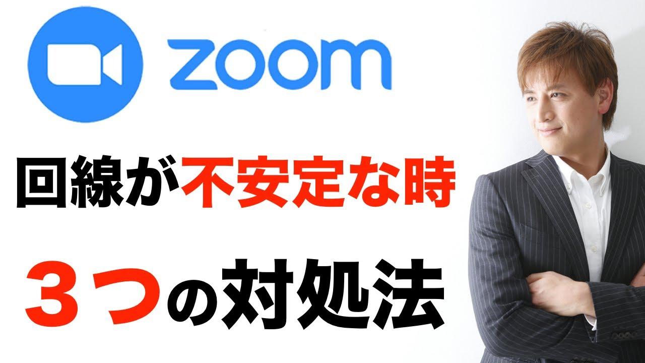 安定 不 が Zoom 接続 です インターネット