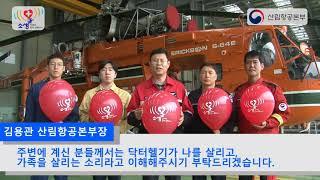 김용관 산림항공본부장  47대의 산림헬기를 대표해 소생참여