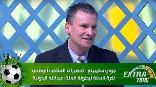 جوي ستيبينغ - تحضيرات المنتخب الوطني لكرة السلة لبطولة الملك عبدالله الدولية