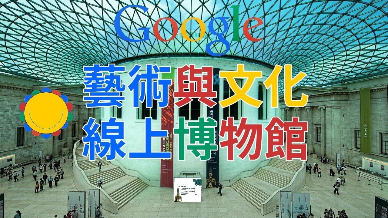 秀才不出門能知天下事,Google藝術與文化線上博物館,在家參觀世界各國博物館!