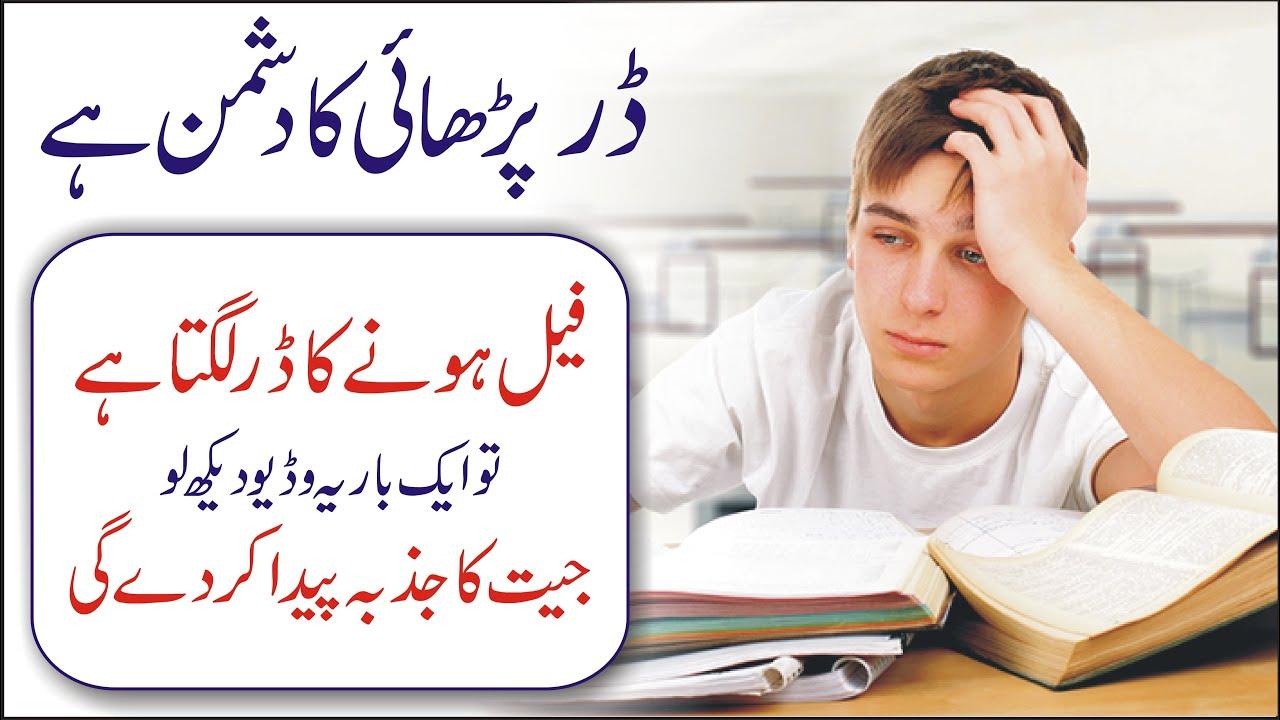 STUDY HARD Powerful Motivational Video urdu hindi   Focus on Studies by Atif Khan
