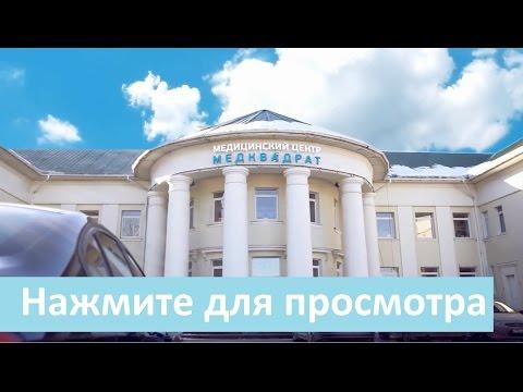 Сеть медицинских клиник Медквадрат. Медицинские клиники в Москве