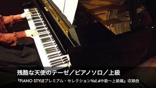 使用楽譜:『PIANO STYLEプレミアム・セレクションVol.4(中級~上級編...