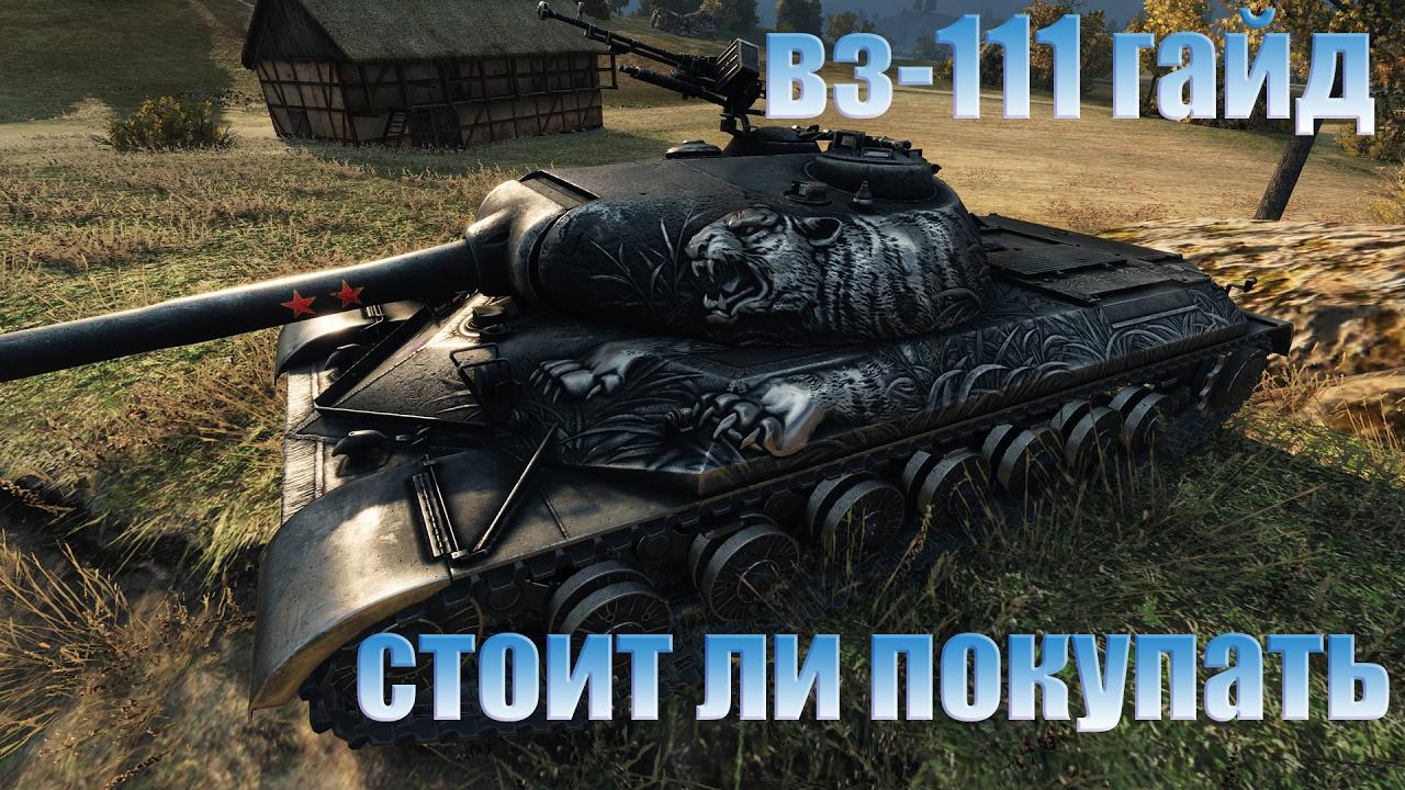 Где купить вз111 в world of tanks дешёвые танки world of tanks