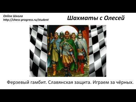 славянская защита за белых видео