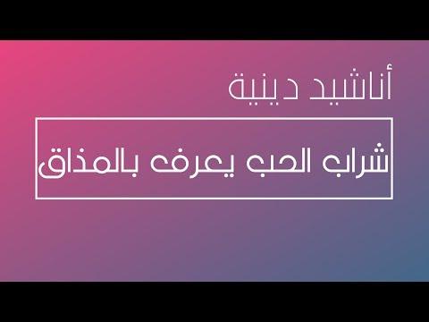 شراب الحب يعرف بالمذاق - حمود الخضر | Humood AlKhudher - Sharab Al Hub