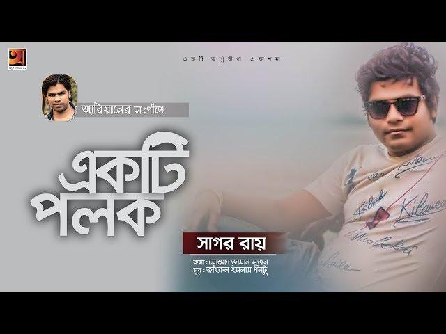 Ekti Polok | Sagor Roy | Modern Bangla Song 2018 | Full Album | Audio Jukebox