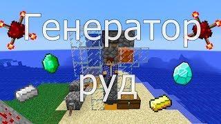 Как построить генератор руд для SkyBlock