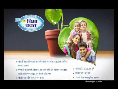 New Lic Bima Bachat Policy Marathi - YouTube