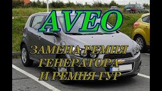 Шевроле Авео замена ремня генератора и ремня ГУРа. #АлексейЗахаров. #Авторемонт. Авто - ремонт