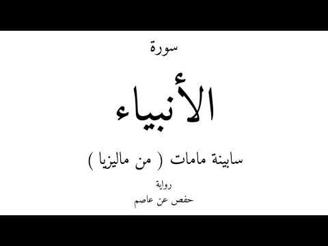 21 - القرآن الكريم - سورة الأنبياء - سابينة مامات ( من ماليزيا )