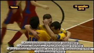 Казахстан Чемпионат мира-2016 футзал квалификация / Futsal Worlds 2016 Kaz qualification 1 st place