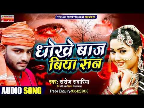 saroj-sawariya---धोखे-बाज-बिया-सन---dhoke-baj-biya-san---bhojpuri-sad-song-2020---saroj-sawariya