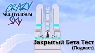 Начало ЗБТ! Майнкрафт Приключения в Безумном Небе: Сериал - Карта Crazy Sky