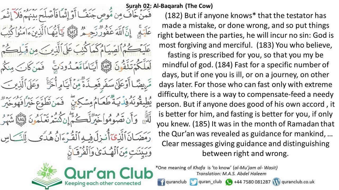 002 Al Baqarah 182 185 Mohammad Jibreel Youtube