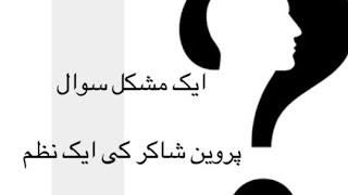 """Parveen Shakir- Poem """" Aik Mushkil Sawal"""" by Dr. Sohail Ahmad"""