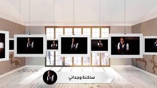 فهد السعد - احساس غريب (النسخة الأصلية) | 2017