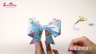 【ST小教室】摺紙蝴蝶結