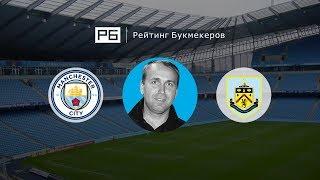Прогноз и ставка Дениса Казанского: «Манчестер Сити» — «Бернли»