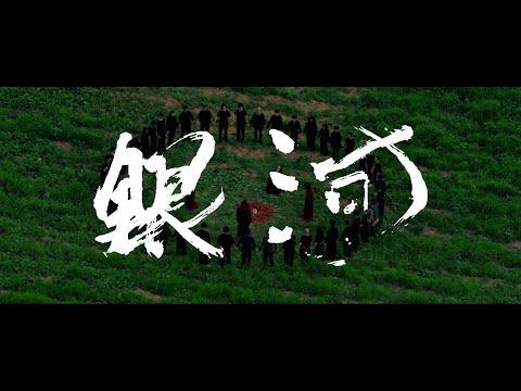 鋭児 - 銀河 (Official Music Video)