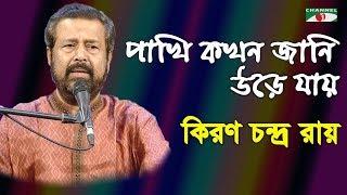 পাখি কখন জানি উড়ে যায় | Pakhi Kokhon Jeno Ure Jay | Kiran Chandra Ray | Lalon Song | Channel i
