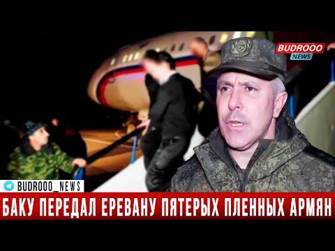 Баку передал Еревану пятерых задержанных армян