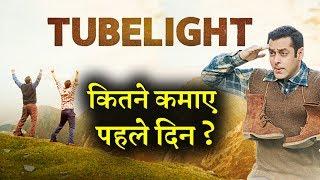 Tubelight का पहले दिन का Collection  : क्या तोड़ेगी बाहुबली का रिकॉर्ड ?  INDIA NEWS VIRAL