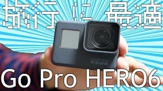 最高の旅行カメラ!Go Pro HERO6 開封の儀