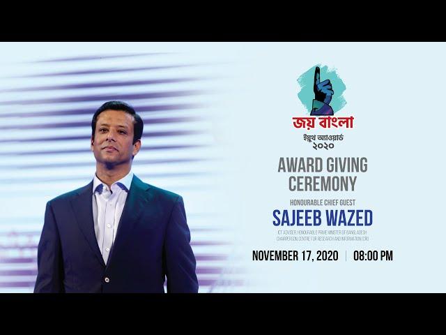 Joy Bangla Youth Award 2020: Award Giving Ceremony