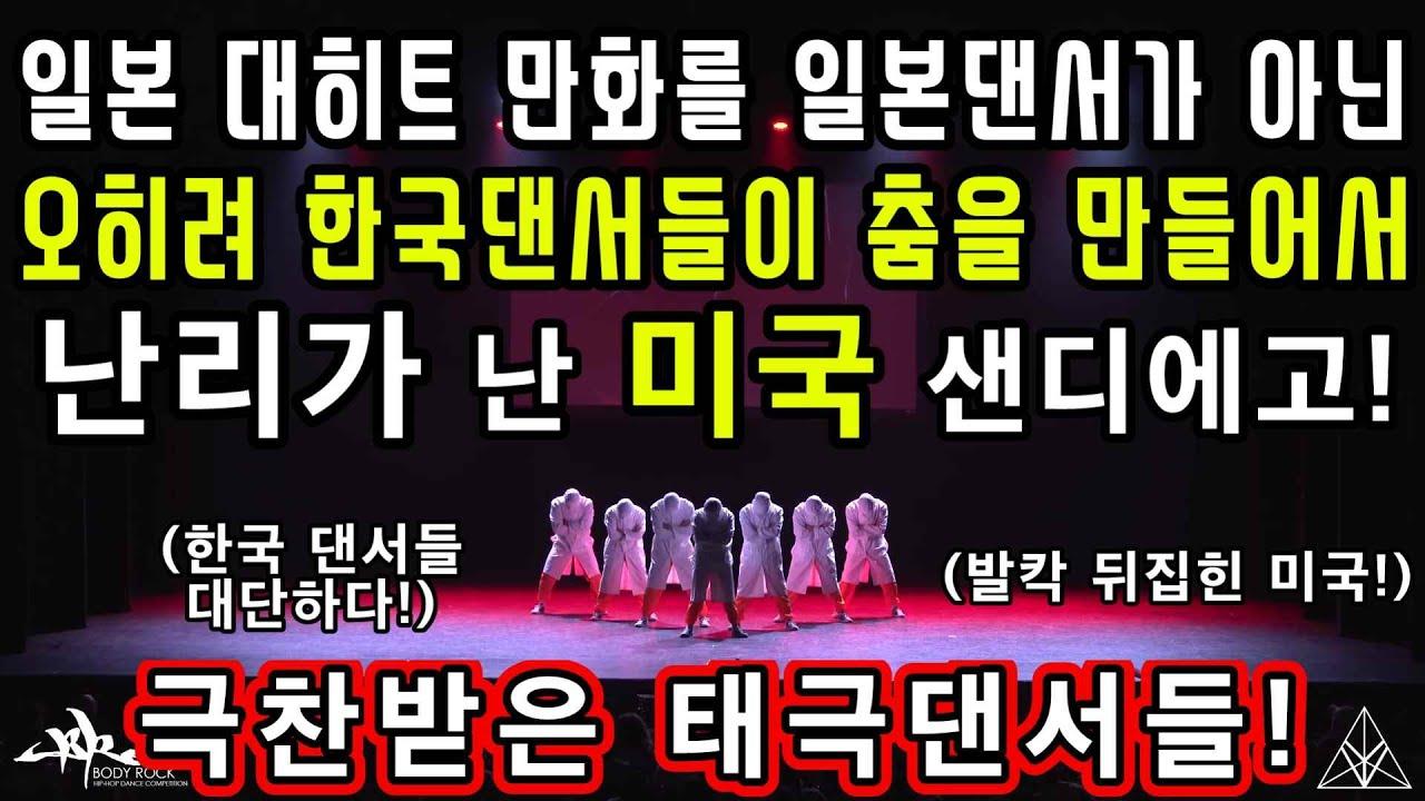 한국 퍼포먼스팀 최초로 미국 샌디에고 세계댄스대회에 초청된 독특크루!미국현지 해외 관객반응이 역대급 극찬에 갈채가 쏟아졌다!소마(블랙비트지훈)의 리뷰리액션!