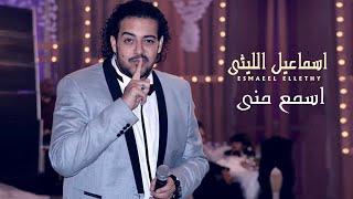 """اسماعيل الليثى - اسمع منى   من مسلسل """" ابن حلال """" بطولة محمد رمضان"""