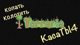 Terraria - 15 серия Пожиратель миров и йо-йо