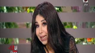 أنا حواء | تعليق الإعلامية أميرة بدر على فيديوهات أحمد حسن وزينب
