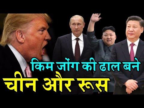 North Korea की ढाल बने हुए हैं China और Russia | America  से इस कारण बेखौफ है Kim Jong