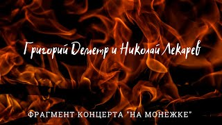 Download Григорий Деметр и Николай Лекарев