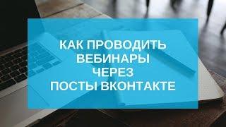 Как проводить вебинары через посты ВКонтакте