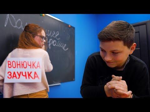 НОВЕНЬКИЙ ОБИДЕЛ МАШУ!!!