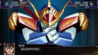 PS4, 플스4 슈퍼로봇대전 X 류진마루, 용뇌권 연출