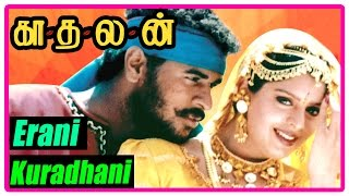 Kadhalan Tamil Movie | Scenes | Erani Kuradhani song | Manorama and her husband happy for Nagma