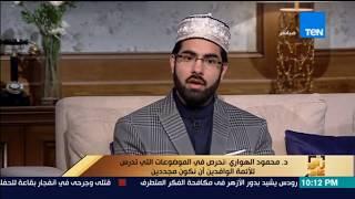 رأى عام | الشيخ محمد قاسم: الإسلام فوبيا موجود في أوروبا بسبب الإعلام