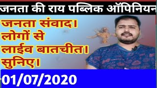 Janta Samvad:Public Opinion Phone Call 01/07/2020