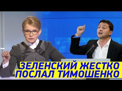 Как Тимошенко у Зеленского ПОСЛАЛИ! Баба Юля в ГНЕВЕ!
