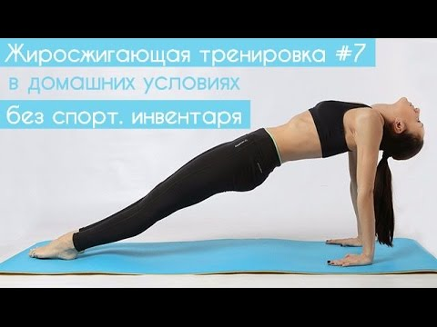 Жиросжигающая тренировка #7 без спорт.инвентаря II Я худею с Екатериной Кононовой