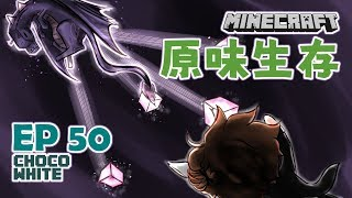 【Minecraft當個創世神】原味生存Ep50 - 強勢回歸!巧克流 打終界龍的小秘技【CC字幕】